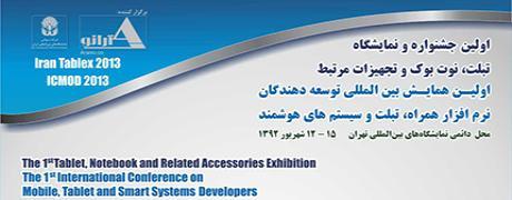 افتتاح اولین جشنواره تبلت