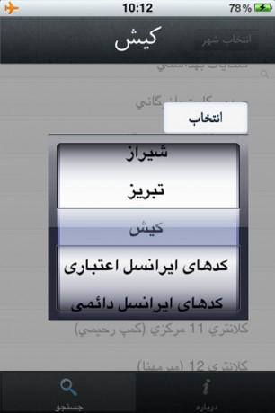 تلفن های ضروری ایران