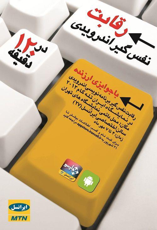 مسابقه بزرگ برنامهنویسی موبایلی ایرانسل