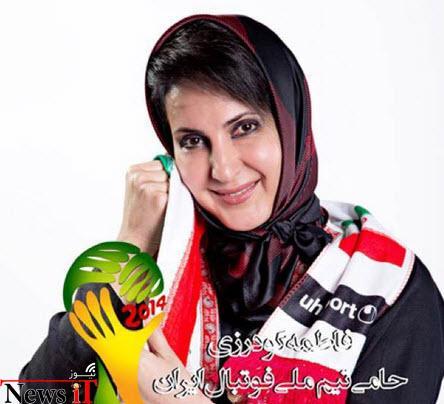 عکس بازیگران زن ,یار دوازدهم تیم ملی, بازیگران حامی تیم ملی ,جام جهانی