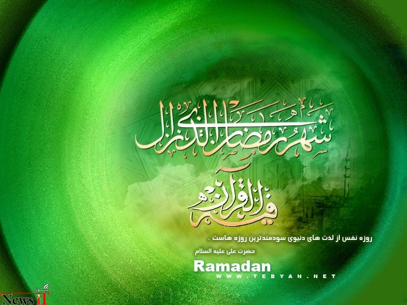 ماه-رمضان-الکریم13