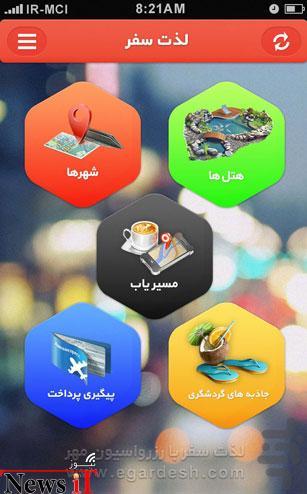 اپلیکیشنهای کاربردی برای اندروید