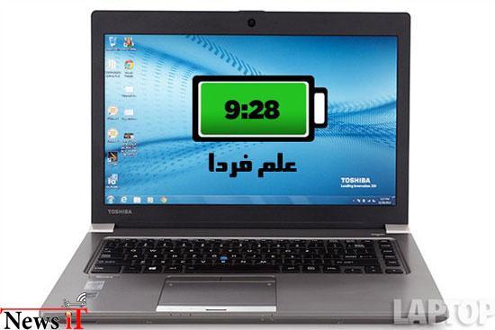 ۱۰ لپ تاپ با بیشترین عمر باتری یا شارژدهی (۲۰۱۴)