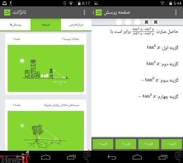 com.tangent.app2
