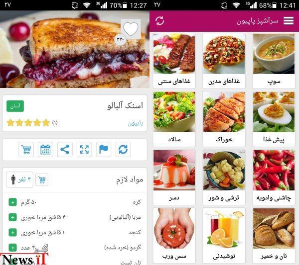 سرآشپز پاپیون؛ یک شبکه اجتماعی ایرانی مخصوص علاقمندان به آشپزی