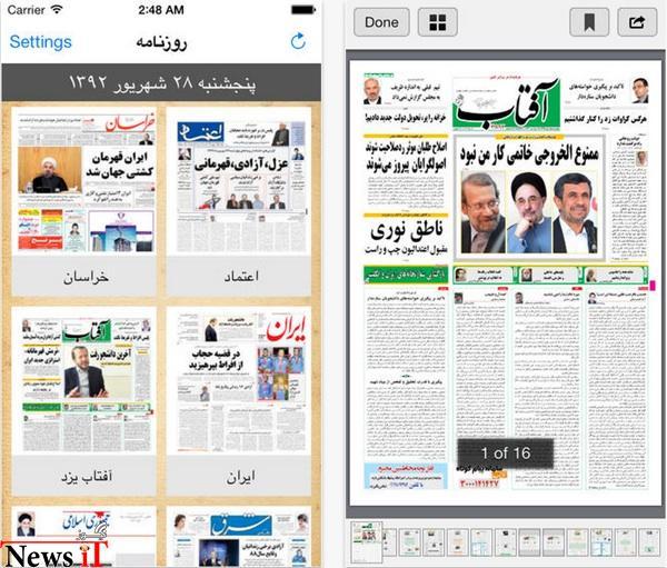 rooznameh-app-2
