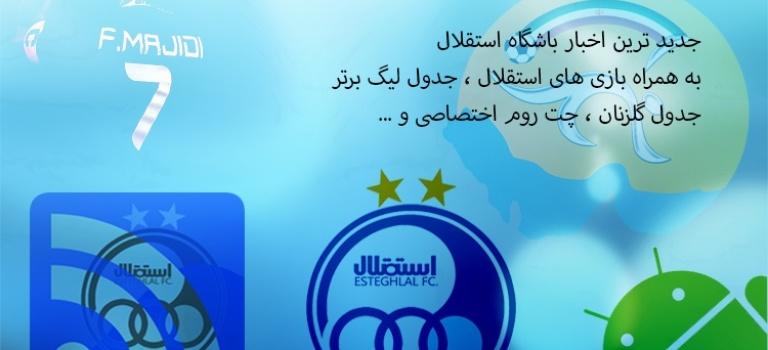 اپلیکیشن خبرخوان استقلال تهران