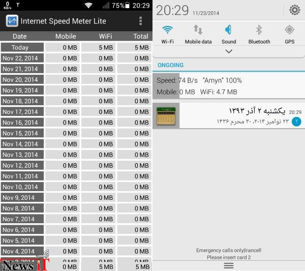 سرعت و حجم مصرفی اینترنت را با Internet Speed Meter کنترل کنید