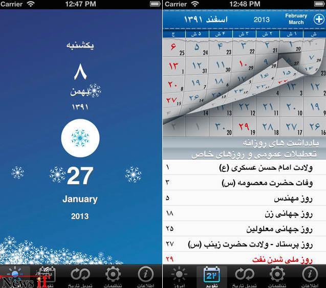 Persian-Calendar-Pro