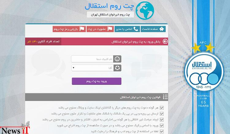 esteghlal-chatroom