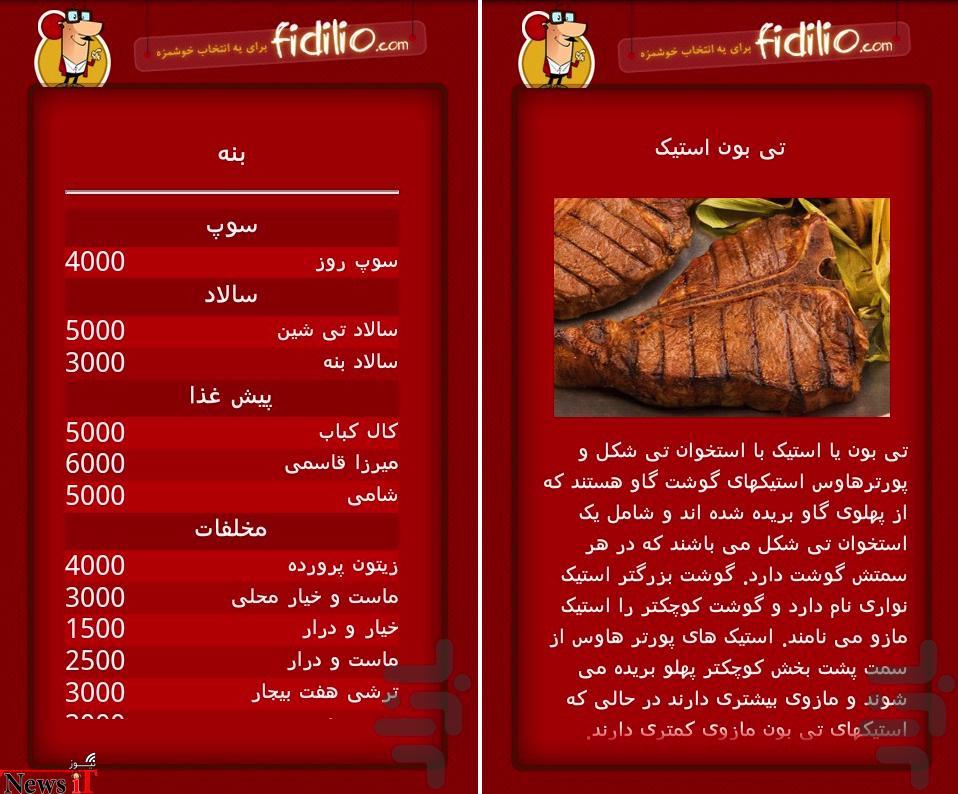 برنامه رستوران یاب فیدیلیو