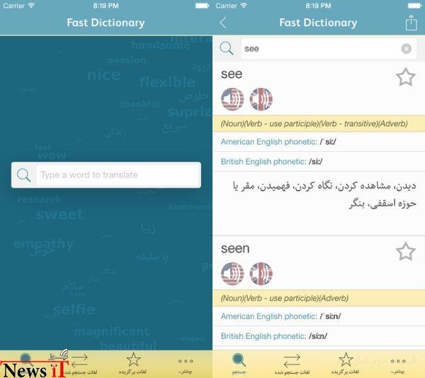 فست دیکشنری؛ فرهنگ لغتی دوزبانه و رایگان برای کلیه پلتفرم های موبایل