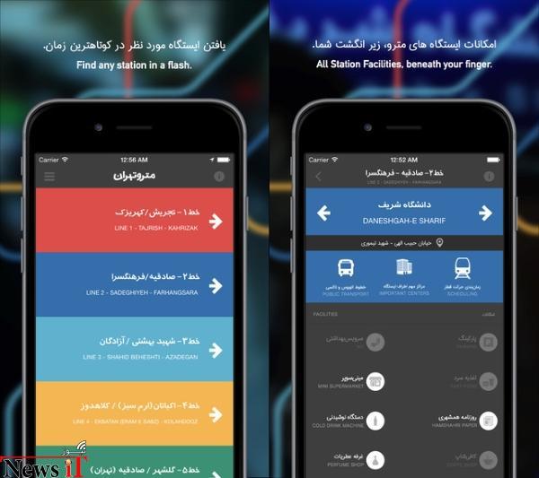 مسیریابی آسان در ایستگاه های مترو با اپلیکیشن مترو تهران