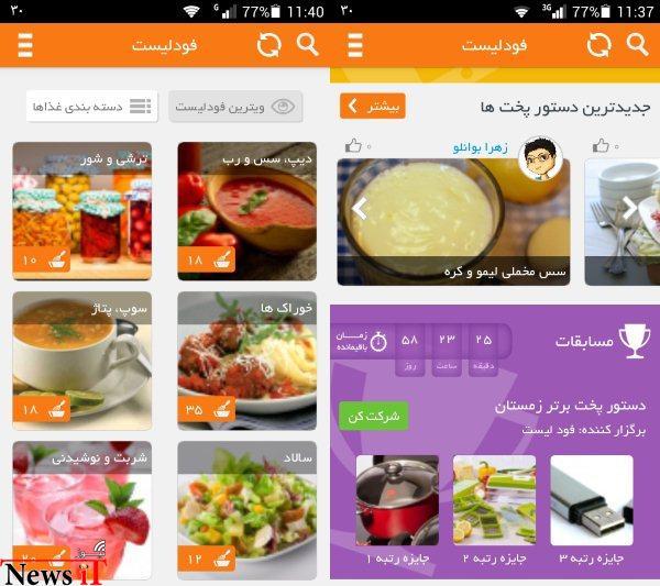 فودلیست؛ شبکه ای اجتماعی برای آشپزان ایرانی