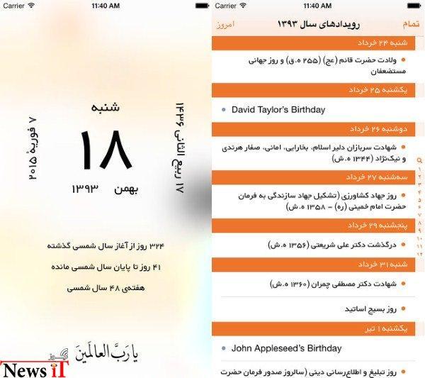 FarsCal 2