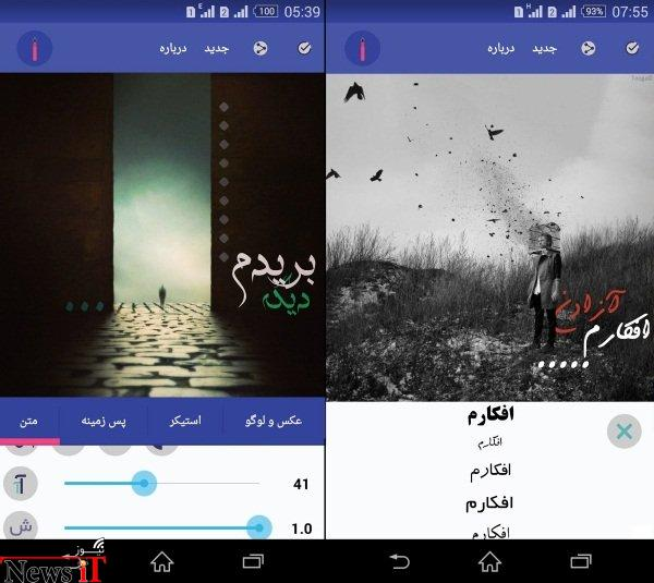 """ساخت عکس نوشته های فارسی با اپلیکیشن """"رونویس، عشق نویس"""""""