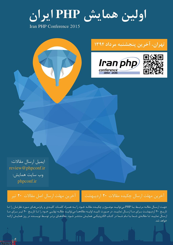 phpconf-poster