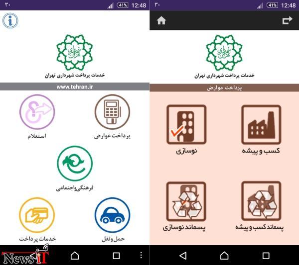 اپ خدمات پرداخت شهرداری تهران؛ مجوز طرح ترافیک را آسان تر از همیشه خریداری کنید